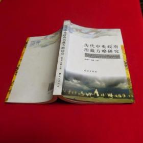 历代中央政府治藏方略研究
