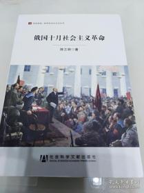 【正版】居安思危·世界社会主义小丛书:俄国十月社会主义革命