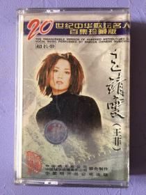 王菲(王靖雯)专辑.20二十世纪中华歌坛名人百集珍藏版.稀缺磁带