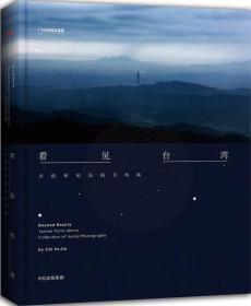看见台湾 齐柏林的岛屿奏鸣曲