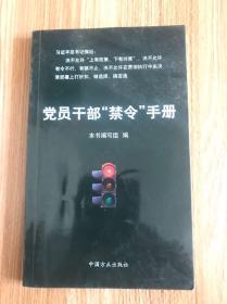 党员干部禁令手册(第2版)