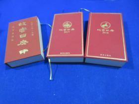 故宫日历(公历2017/2018年)定制版,图片中其他非标题实物照片仅作参考