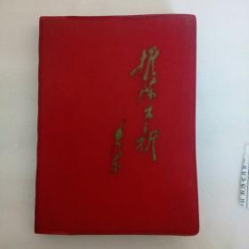 老日记本-推陈出新(主席像1张,样板戏插图4张语录2张)前10页写字