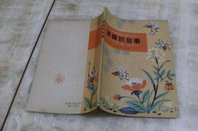 蜜蜂的故事(平装32开  1963年11月1版1印  印数22千册  有描述有清晰书影供参考)