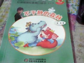 红袋鼠国际象棋口袋书(一) 不平静的森林