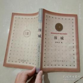 百年百种优秀中国文学图书:围城..