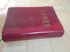 毛泽东选集竖排塑封32开一卷本少见