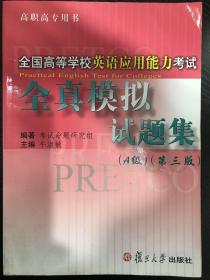 高职高专用书全国高等学校英语应用能力考试 全真模拟试题集 A级 第三版