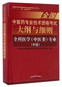 9787513237598-hs-全国中医药专业技术资格考试大纲与细则;全科医学(中医类)专业(中级)