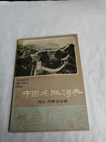 中国名胜词典(河北、内蒙古分册)
