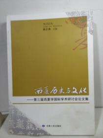 西夏历史与文化:第三届西夏学国际学术研讨会论文集