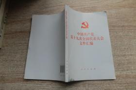 中国党第十九次全国代表大会文件汇编