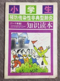 小学生预防传染性非典型肺炎知识读本  1~2年级