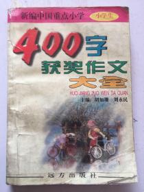新编中国重点小学400字获奖作文大全