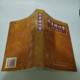股票操作学(8品大32开内有圈点勾画笔迹字迹1996年北京1版3印10万册537页52万字)44839