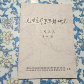 毛泽东军事思想研究1988年第4期