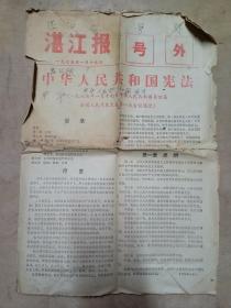 湛江报 号外  (1975年1月19日)