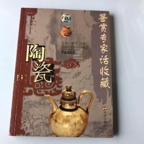 鉴赏专家话收藏:陶瓷