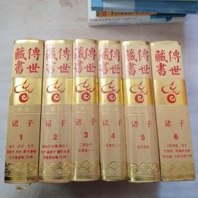 传世藏书.子库 诸子1,2,3,4,5,6,(全六)4册未拆封