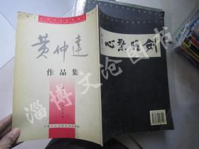 黄仲达作品集(上海市中青年书法篆刻家作品集)【签名本】