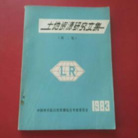 土地资源研究文集(第二集)