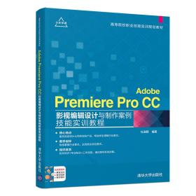 AdobePremiereProCC影视编辑设计与制作案例技能实训教程(高等院校职业技能实