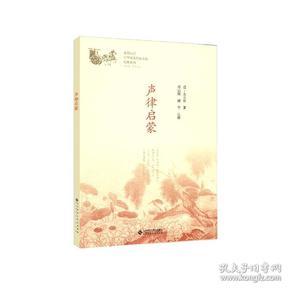 声律启蒙/中华优秀传统文化经典系列