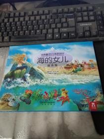 经典童话立体剧场书:海的女儿