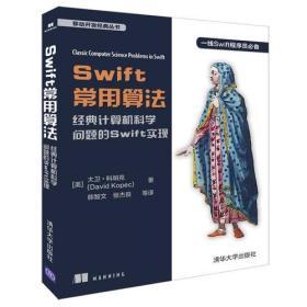 Swift常用算法