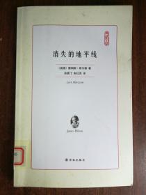 译林出版社 典藏书架 消失的地平线/(英)詹姆斯.希尔顿