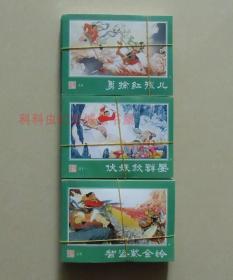 正版现货 经典连环画西游记1-15套装 50开 湖南美术出版社