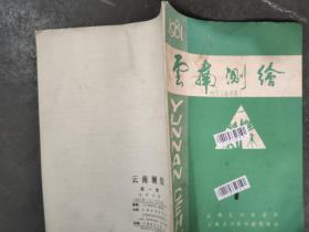 云南测绘 19811
