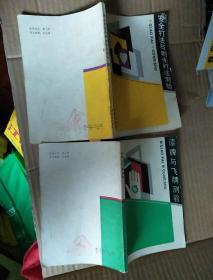 桥牌做庄技巧丛书:之一读牌与飞牌测验 ,之二 安全打法与剥光打法测验    两本合售