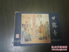 连环画:《甘露寺》(三国演义之二十五)