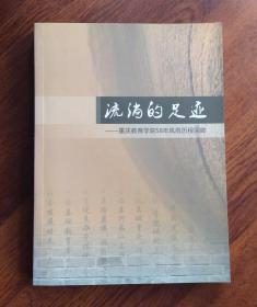 流淌的足迹——重庆教育学院58年风雨历程回眸