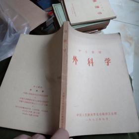 1974年一版一印有毛主席语录(红色)护士教材《外科学,病理学,五官科学,医用化学》四册全有(红色)毛主席语录