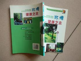 健康环境之本(农家书)