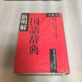 新明解国语辞典:第4版
