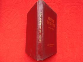 中国共产党安徽省滁州市(滁县)党史大事记(1919年5月-1987年12月)