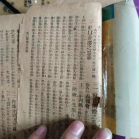 上海之黑幕  民国六年再版 第十号至第十九号时事新报随报附送品