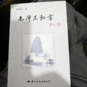 毛泽东和雪  签名本