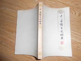 中国哲学史纲要