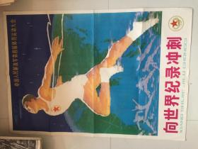 中国人民解放军第四届体育运动大会(全开宣传画)向世界记录冲刺