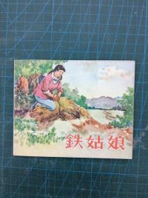 美品老版连环画  《铁姑娘》  扉页有画家赵升仁盖印本!