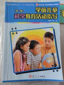 学前儿童科学教育活动指导(第二版)夏力编