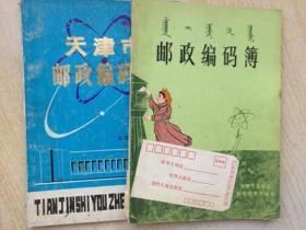 375《天津市邮政编码簿》16开.平装.1980年.30元 《内蒙古自治区邮政编码簿》16开.平装.1980年.30元