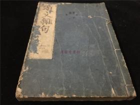 和刻佛门诗学《杂文颂句》存第七册,汉诗对句节颂集,江户早期刊本