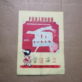 戏单:学馆演出 (上海市人民杂技团)