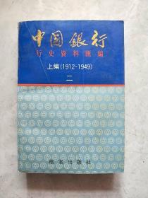 中国银行行史资料汇编(上编 1912-1949) 第二、三两册
