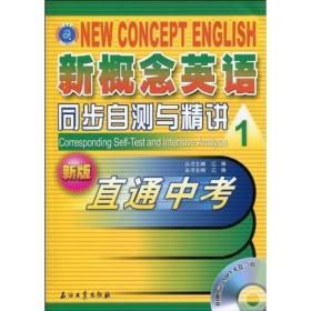 新概念英语同步自测与精讲